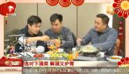 春节话养生:选对下酒菜  解酒又护胃