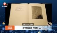 把书做到极致  中国第一人