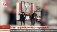 合肥:老爸和姑父时隔三十年pk霹雳舞