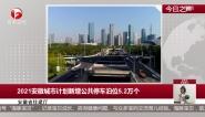 安徽省住建厅:2021安徽城市计划新增公共停车泊位5.2万个