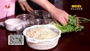 大厨进家——香菜绿豆芽