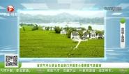 省农气中心联合农业部门开展冬小麦春管气象服务