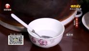 舌尖上的安徽——大厨进家  姜汁菠菜