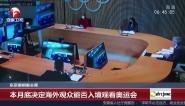 本月底决定海外观众能否入境观看奥运会