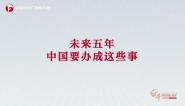 【兩會微視頻】未來五年,中國要辦成這些事!