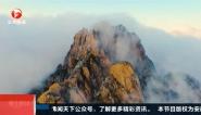 黄山:莲花峰今日恢复开放