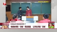 """江西景德镇:物理老师把""""闪电""""带进课堂  让学生手摸""""闪电"""""""