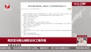 安徽省发改委:南京至马鞍山城铁主体工程开建