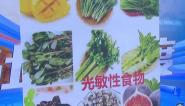 科普中國:這類食物吃多了容易被曬黑?帶你了解光敏性食物