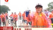 春游江淮请您来:游皖江  记者带你畅玩山水