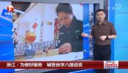 浙江:为做好服务  辅警自学八国语言