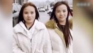 刷抖音认亲  两女子是双胞胎?