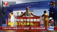 74岁大爷14年跑192个马拉松  攒200多块奖牌