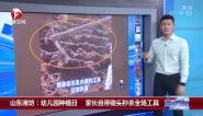山东潍坊:幼儿园种植日  家长自带锄头秒杀全场工具