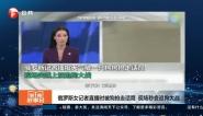 俄罗斯女记者直播时被狗抢走话筒  现场秒变追狗大战