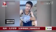 杭州:儿子厌学  父亲带他到工地体验生活