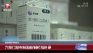 提质降价保民生:六部门发布鼓励仿制药品目录
