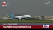 """""""随心飞""""类机票产品兑换难:民航局要求各航空公司做出改进"""