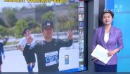 陕西西安:骨科医生跑全马  一路救治四人
