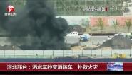 河北邢台:洒水车秒变消防车  扑救火灾
