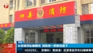 泗县:女孩楼顶坠楼瞬间  消防员一把抓住救下