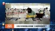云南大学食堂�推出玫瑰宴  33道菜馋哭网上快三平台是真的吗网友