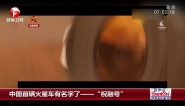 """中国首辆火星车有↓名字了——""""祝融号"""""""
