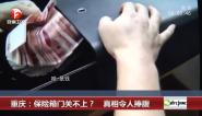 重庆:保险箱门关不上?  真相令人捧腹