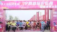 滁州:健康彩虹跑  一起来参与