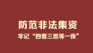 """【系列圖解②】防范非法集資,牢記""""四看三思等一夜"""""""