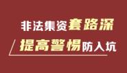 【系列圖解③】非法集資套路深 提高警惕防入坑