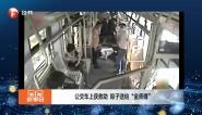 """公交車上獲救助  粽子送給""""金師傅"""""""