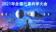 中國空間站巡天望遠鏡計劃2024年發射