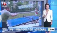 济南:2岁萌娃和爷爷打乒乓球 左手挥拍有天赋