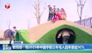 教育部:到2025年中国学前三年毛入园率要超90%
