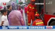 河南郑州:清淤清障 生活秩序有序恢复