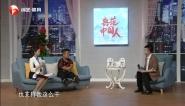 典范中国人-2021-09-04
