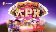 快乐无敌大PK 2021-09-03