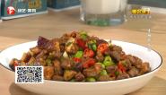 舌尖上的安徽:香辣碎牛肉