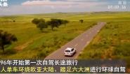 """她自驾游25年 创建""""中国风景公路数据库"""""""