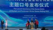 北京2022年冬奥会和冬残奥会 主题口号发布:一起向未来