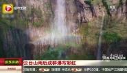 云台山雨后成群瀑布彩虹