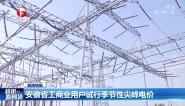 安徽省工商业用户试行季节性尖峰电价