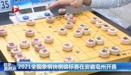 2021全国象棋快棋锦标赛在安徽亳州开赛