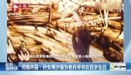河南许昌:孙女用沙画为老兵爷爷庆百岁生日