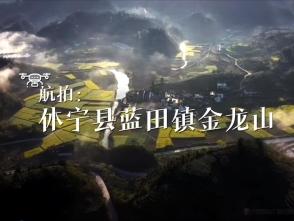 休宁县蓝田镇金龙山