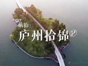 庐州拾锦②