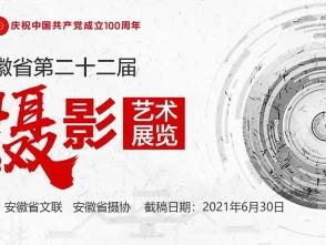 安徽省第二十二屆攝影藝術展覽征稿