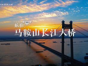 马鞍山:长江大桥