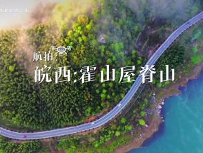 飞瞰安徽:霍山屋脊山